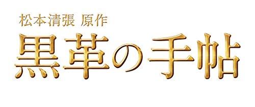 【早期購入特典あり】黒革の手帖 DVD-BOX(特典未定)