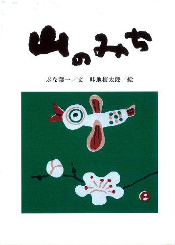 山のみち (鈴の音童話 (2))