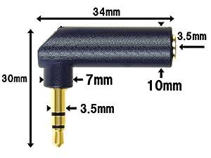 ステレオミニプラグ変換アダプタ L型 コネクター ストレートの端子をL型に変換するコネクタ ケーブル断線対策 金メッキ端子 ステレオミニ(φ3.5mm 凸 オス 3極) ~ ステレオミニ(φ3.5mm 凹 メス 3極) l型変換ステレオミニプラグ