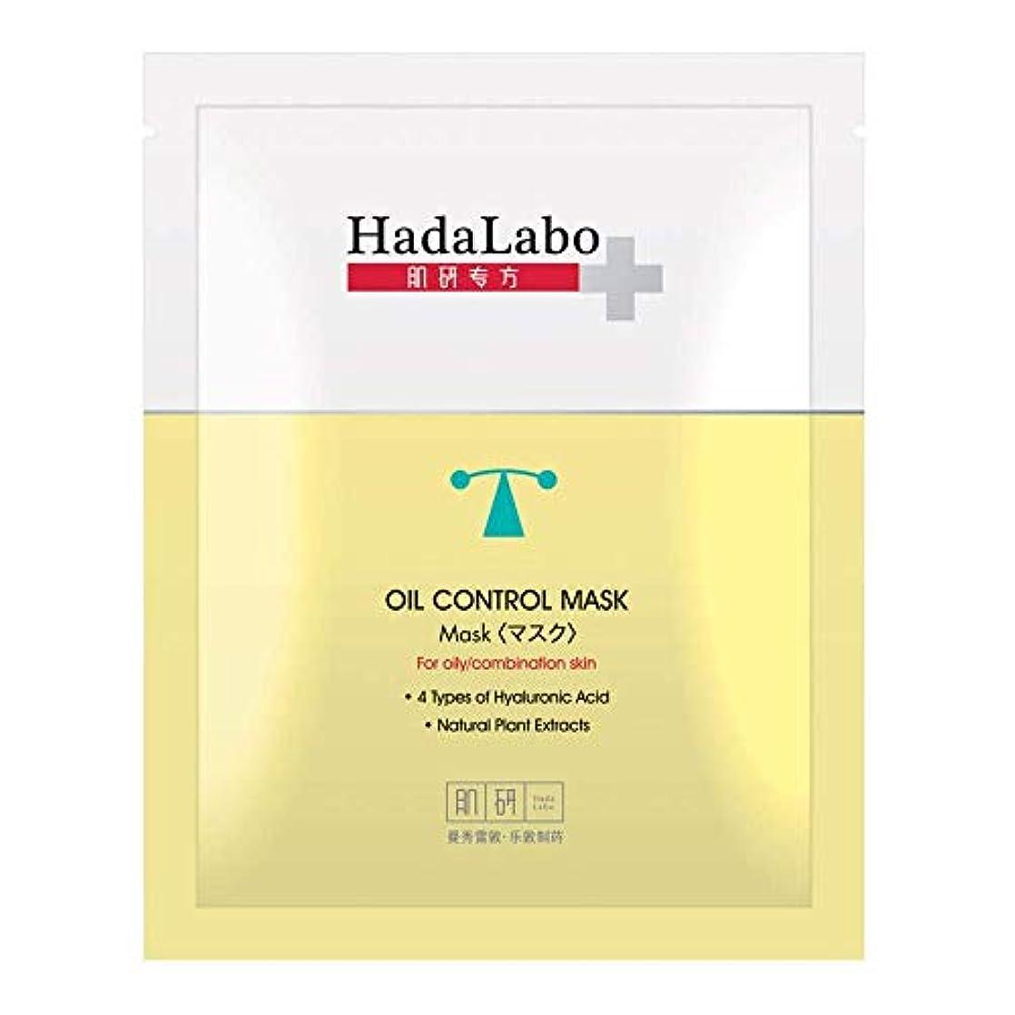 怖い報復する鏡HADA LABO オイルコントロールフェイスマスク1