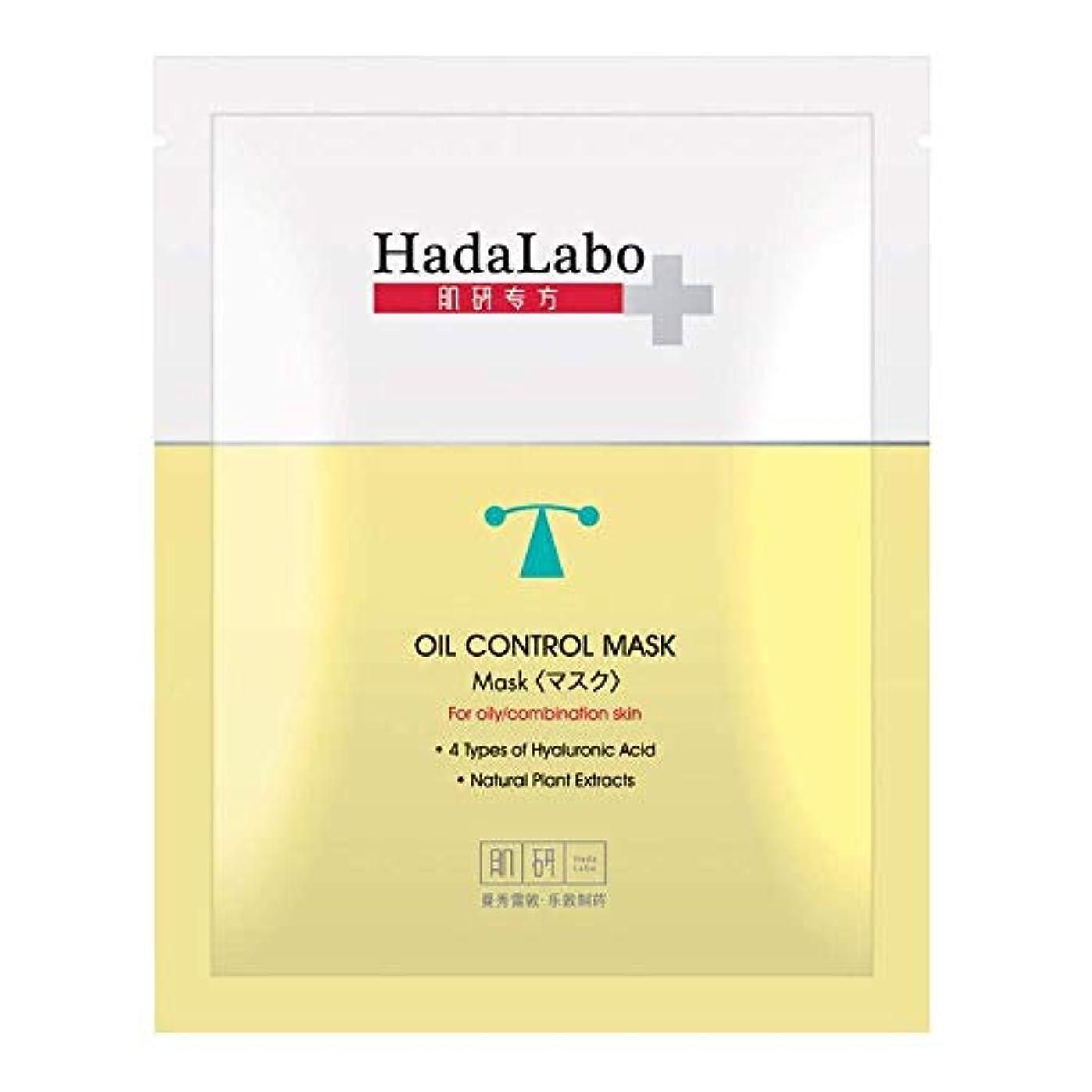 バランス宿泊意図するHADA LABO オイルコントロールフェイスマスク1