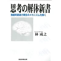 思考の解体新書