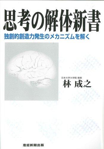 思考の解体新書の詳細を見る