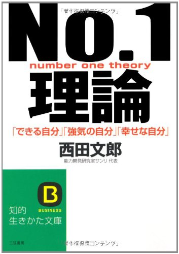 No.1理論―「できる自分」「強気の自分」「幸せな自分」 (知的生きかた文庫)の詳細を見る