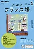 NHKラジオ まいにちフランス語 2017年6月号 [雑誌] (NHKテキスト)