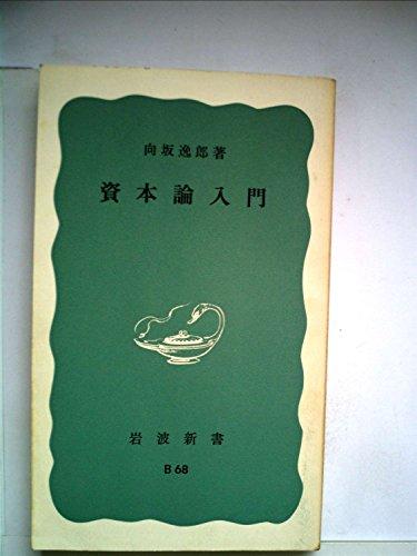 資本論入門 (1967年) (岩波新書)の詳細を見る