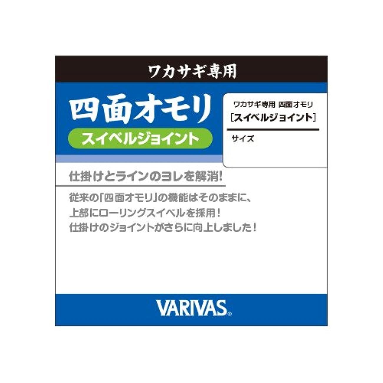 写真を撮る野心文化VARIVAS(バリバス) ワカサギ四面オモリ スイベルジョイント 2.75g