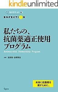 [Enfectionシリーズ] 2巻 表紙画像