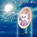 月夜のnet♪ecosystemのCDジャケット