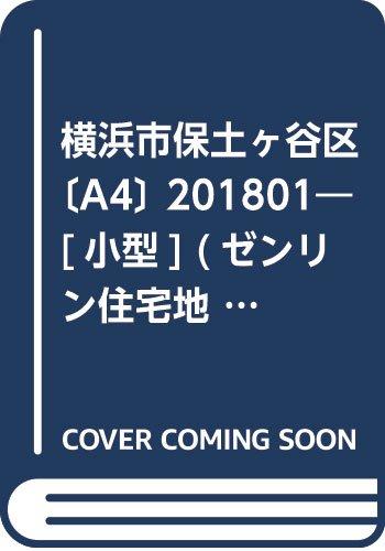横浜市保土ヶ谷区〔A4〕 201801―[小型] (ゼンリン住宅地図)