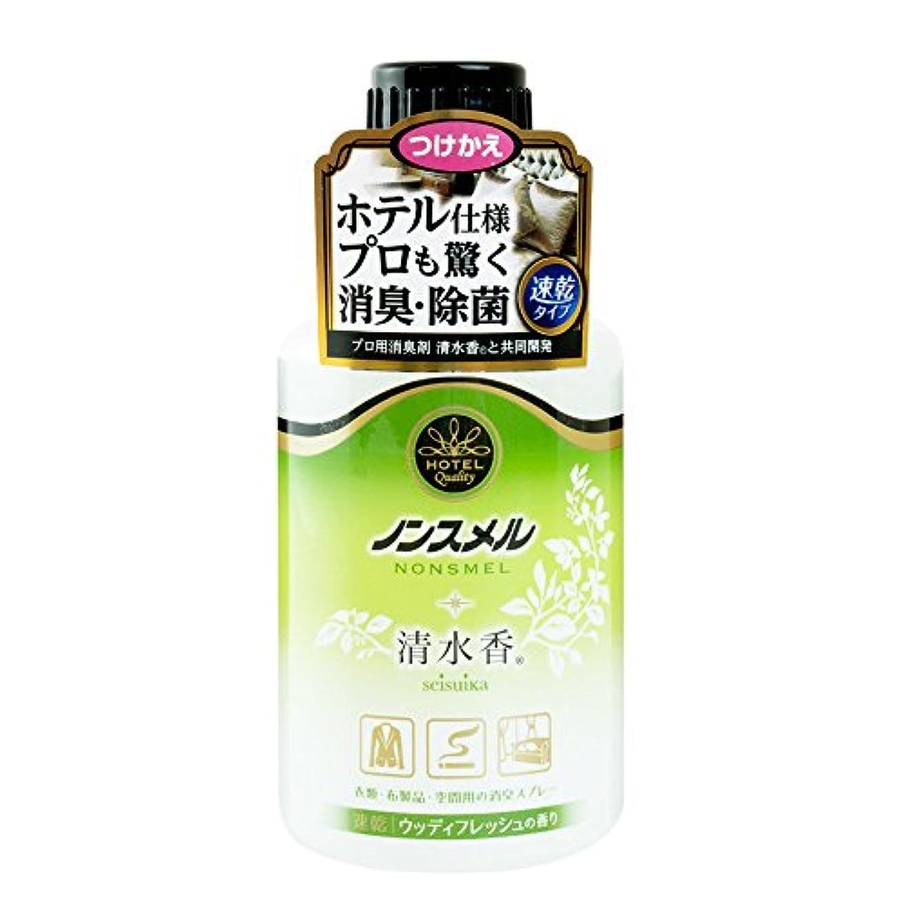 品種マーチャンダイザー耳ノンスメル清水香 【ホテル仕様】 消臭?除菌スプレー ウッディフレッシュの香り つけかえ用 300ml