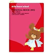 くまのがっこう 2012年スケジュール帳《B6/ウィークリー》2011年9月~2012年12月 【6R(レッド)】
