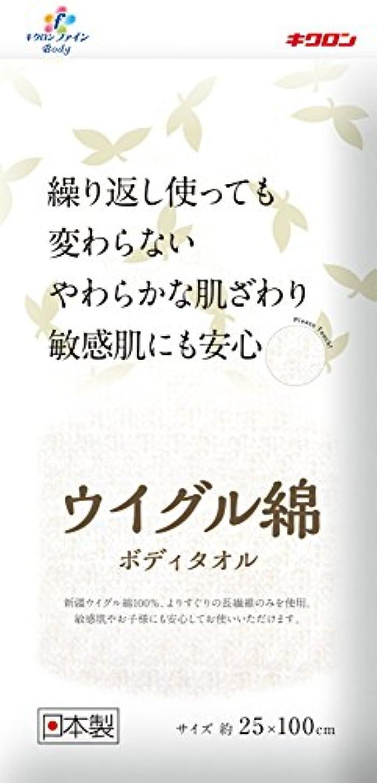 ラダ通訳相反するキクロンファイン ボディタオル ウイグル綿 25×100cm