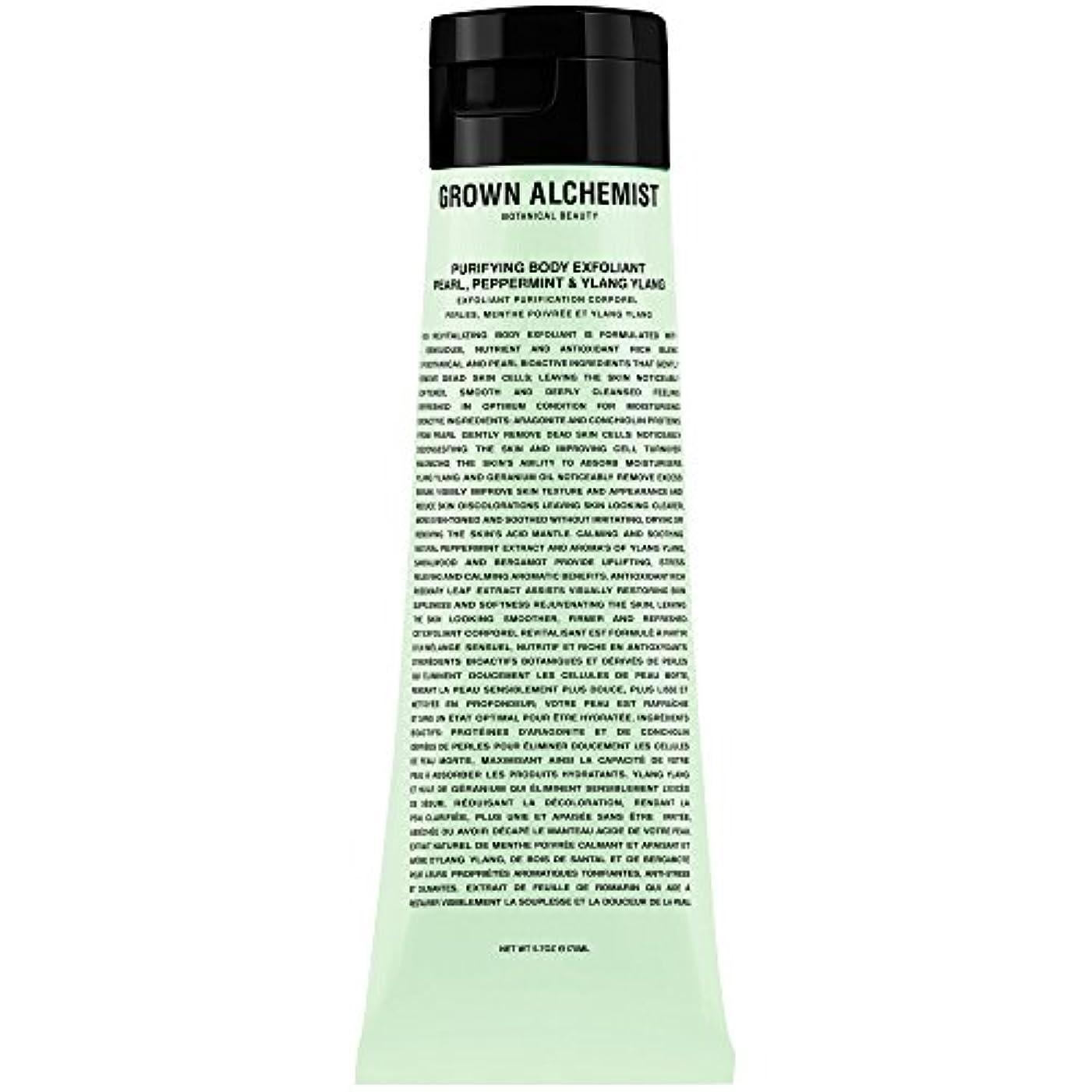 豆腐法王約成長した錬金術師浄化体剥脱真珠ペパーミント&イランイラン170ミリリットル (Grown Alchemist) - Grown Alchemist Purifying Body Exfoliant Pearl Peppermint...