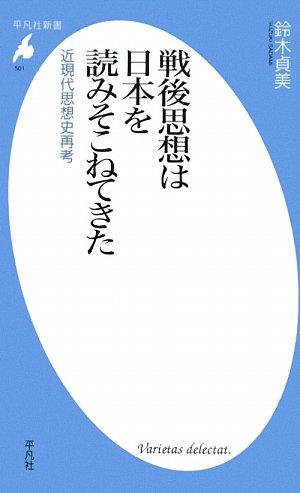 戦後思想は日本を読みそこねてきた―近現代思想史再考 (平凡社新書)の詳細を見る