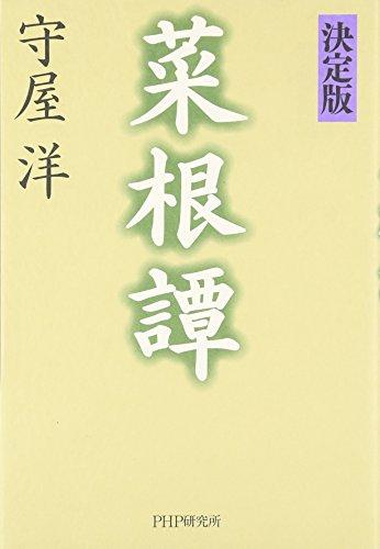 [決定版]菜根譚