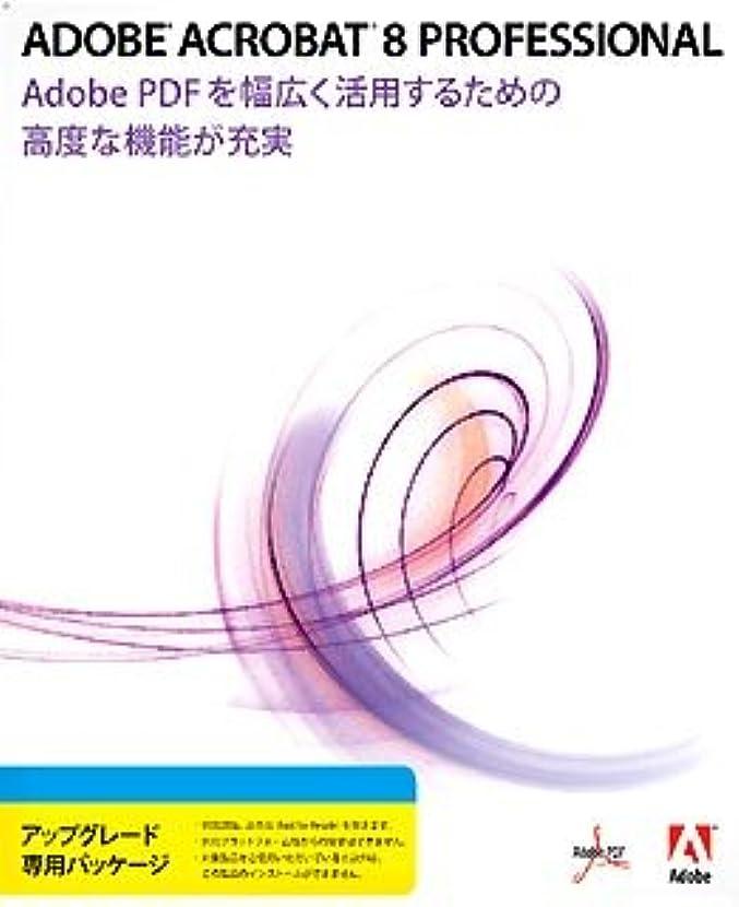 下着セラフ以内にAcrobat Professional 8 日本語版 MAC Upgrade PRO-PRO