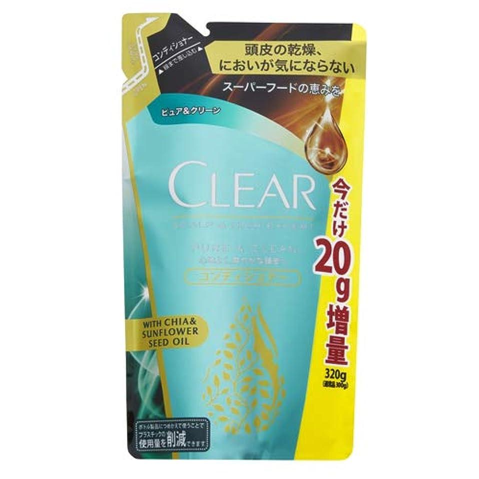 日記矢印沈黙CLEAR(クリア) クリアピュア&クリーンCD詰替え20G増量品 トリートメント 320g