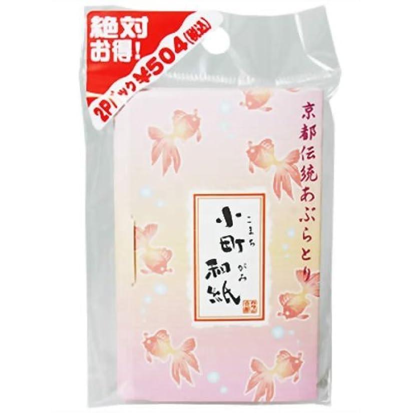 アジアと看板カタニ 京都伝統あぶらとり小町和紙 金魚 48枚2P