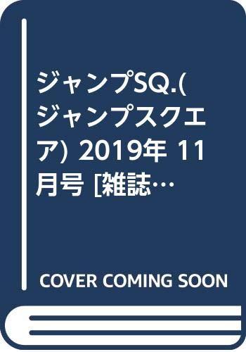 ジャンプSQ.(ジャンプスクエア) 2019年 11 月号 [雑誌]