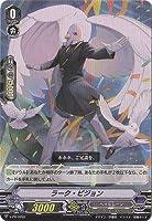 カードファイト!! ヴァンガード V-PR/0250 ラーク・ピジョン