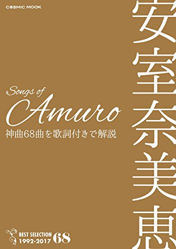 Songs of Amuro 安室奈美恵