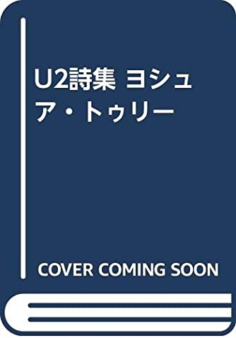 U2詩集 ヨシュア・トゥリー