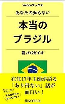 [パパガイオ]のあなたの知らない本当のブラジル: 在住17年主婦が語る「あり得ない!」話が面白い (Webonブックス)