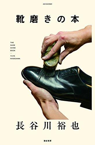 靴磨きの本_image