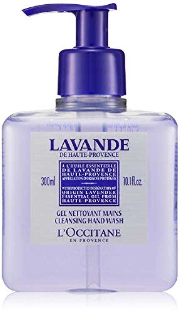 含める一族厚いロクシタン(L'OCCITANE) ラベンダー クレンジングハンドウォッシュ 300ml