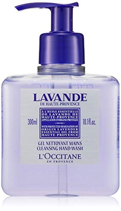 無関心見分ける一生ロクシタン(L'OCCITANE) ラベンダー クレンジングハンドウォッシュ 300ml