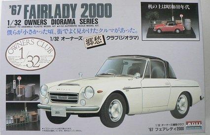 郷愁クラブNo.6 ?67フェアレディ2000