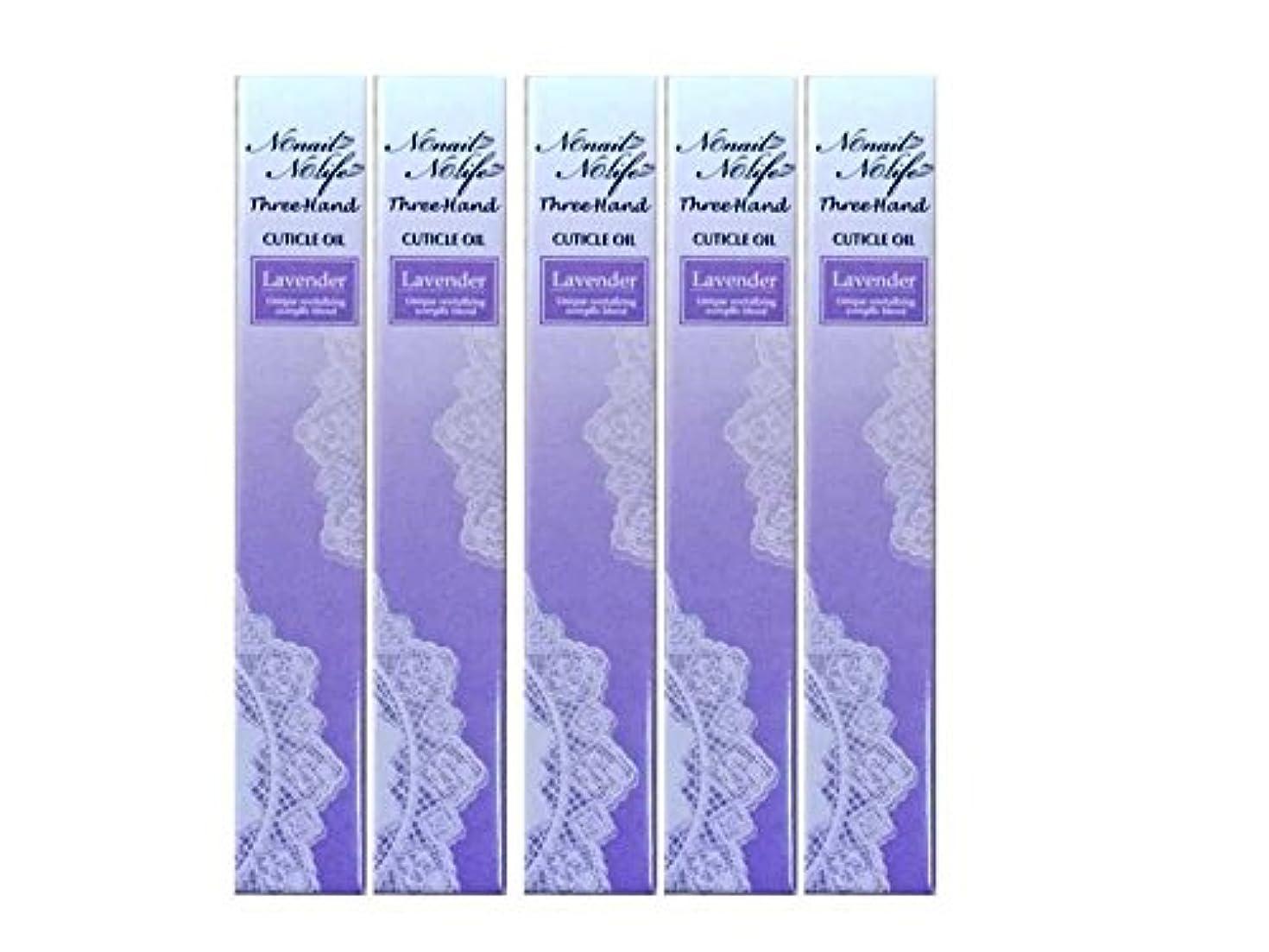 威信ありふれたテメリティキューティクルネイルオイル ペンタイプ5本セット 10種類の香りから選べる (ラベンダー)