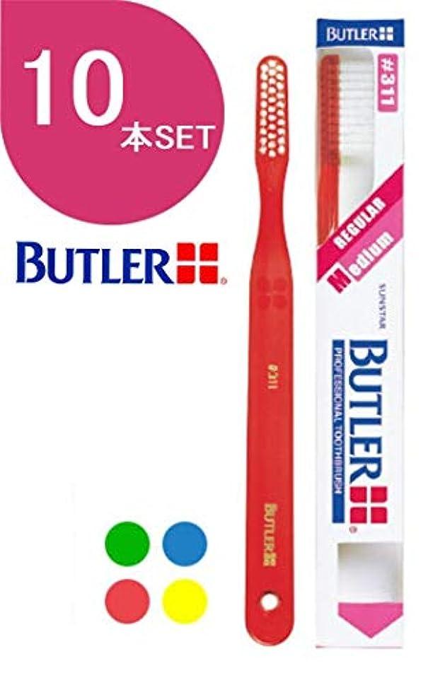 嘆願動コーヒーサンスター バトラー(BUTLER) 歯ブラシ 10本 #311