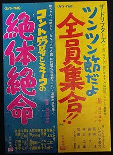 ザドリフターズ コント55号 倍賞美津子ツンツン節だよ全員集合 コント55号とミーコの絶体絶命松竹B2ポスター
