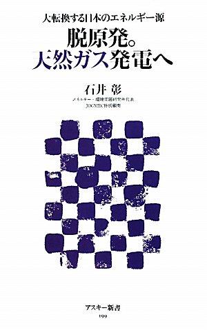 大転換する日本のエネルギー源 脱原発。天然ガス発電へ (アスキー新書)の詳細を見る