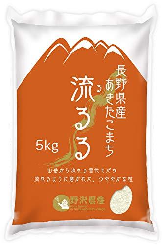 精米 平成30年産 長野県産 あきたこまち 5kg