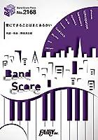 バンドスコアピースBP2168 愛にできることはまだあるかい / RADWIMPS ~新海誠監督 映画『天気の子』主題歌 (BAND SCORE PIECE)