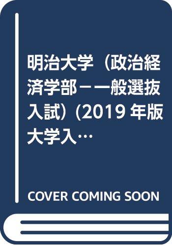 明治大学(政治経済学部−一般選抜入試) (2019年版大学入試シリーズ)
