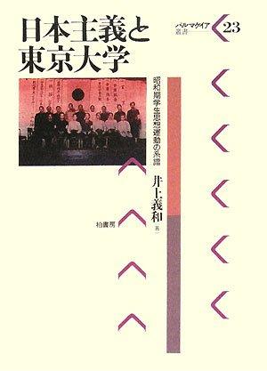 日本主義と東京大学―昭和期学生思想運動の系譜 / 井上 義和