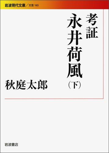 考証 永井荷風(下) (岩波現代文庫)