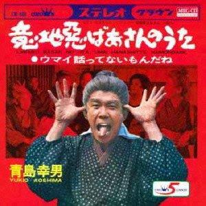 意地悪ばあさんのうた (MEG-CD)