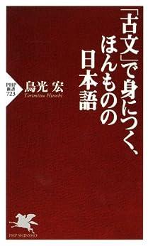 [鳥光 宏]の「古文」で身につく、ほんものの日本語 (PHP新書)