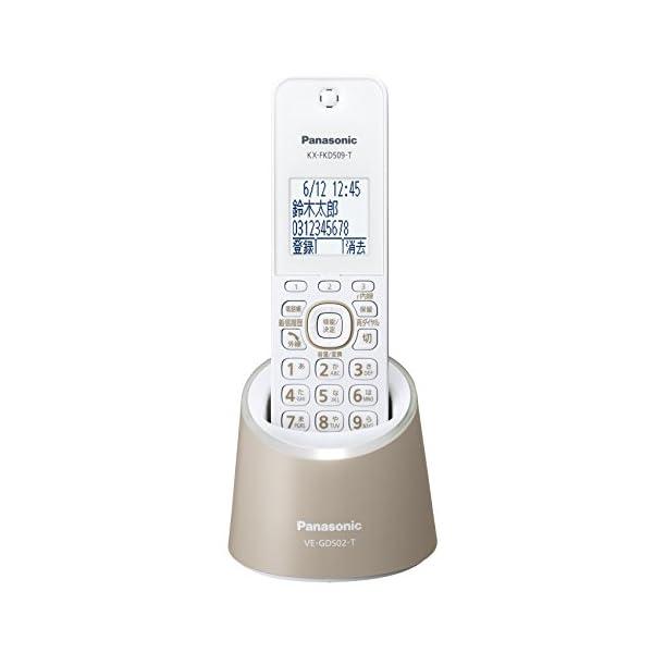 パナソニック デジタルコードレス電話機 親機のみ...の商品画像