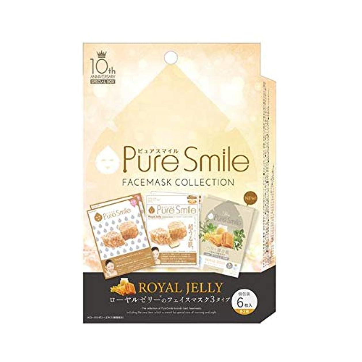 させる年次精通したピュア スマイル Pure Smile 10thアニバーサリー スペシャルボックス ローヤルゼリーエキス 6枚入り