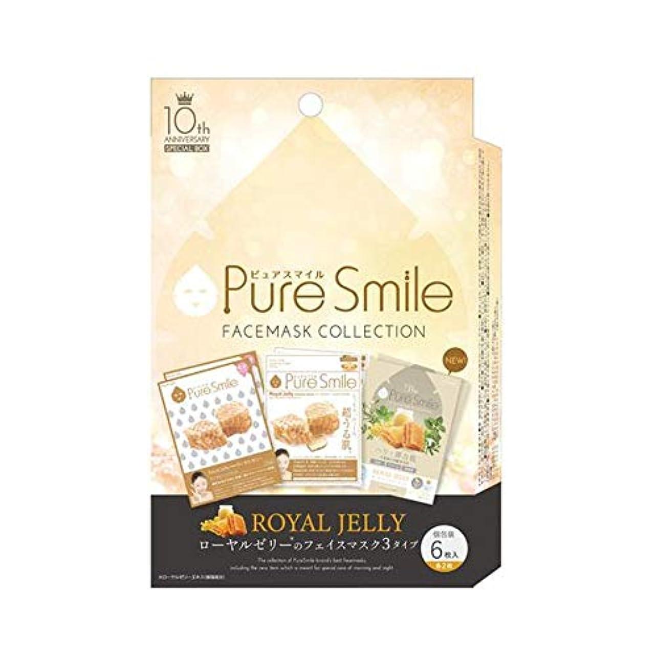 相互接続マグ乱雑なピュア スマイル Pure Smile 10thアニバーサリー スペシャルボックス ローヤルゼリーエキス 6枚入り