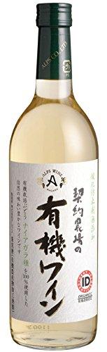 アルプス 契約農場の有機ワイン 白 720ml [日本/白ワイン/甘口/ミディアムボディ/1本]