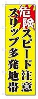 のぼり旗 危険 スピード注意 スリップ多発 (W600×H1800)