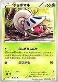 ポケモンカード BW2 【チョボマキ】【C】 《レッドコレクション》