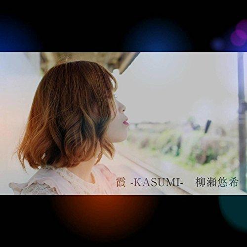 霞 -KASUMI-